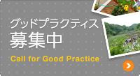 banner_callforgoodpractice