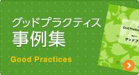 banner_goodpractice